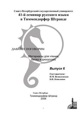 Вознесенская И.М. и др. (сост.). Давайте поговорим! Выпуск 06