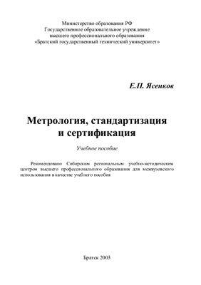 Ясенков Е.П. Метрология, стандартизация и сертификация