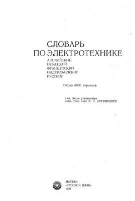 Лугинский Я.Н. (ред.). Словарь по электротехнике (английский, французский, немецкий, нидерландский, русский)