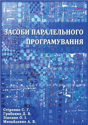 Стіренко С.Г., Грибенко Д.В. та ін. Засоби паралельного програмування