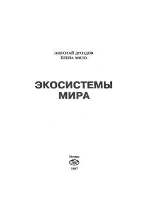 Дроздов Н.Н., Мяло Е.Г. Экосистемы мира