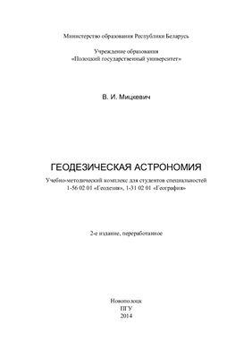 Мицкевич В.И. Геодезическая астрономия