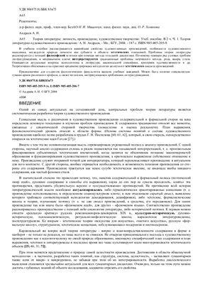 Андреев А.Н.Теория литературы: личность, произведение, художественное творчество. Часть 1