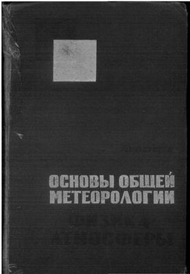 Матвеев Л.Т. Основы общей метеорологии. Физика атмосферы