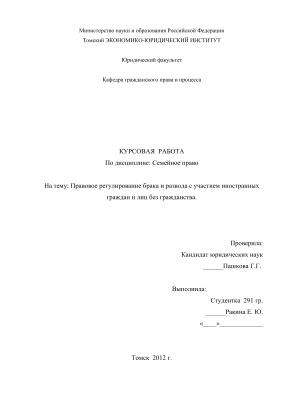 Правовое регулирование брака и развода с участием иностранных граждан и лиц без гражданства