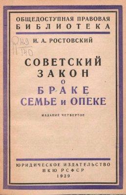 Ростовский И.А. Советский закон о браке, семье и опеке