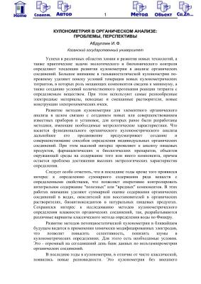 Электрохимические методы анализа. ЭМА-99
