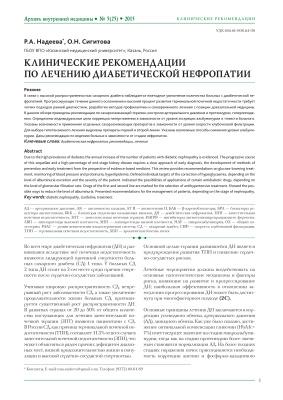 Надеева Р.А., Сигитова О.Н. Клинические рекомендации по лечению диабетической нефропатии