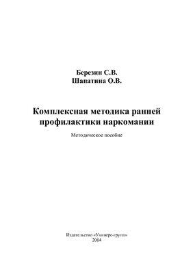 Березин С.В., Шапатина О.В. Методика ранней профилактики наркомании