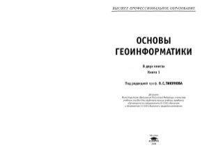 Тикунов В.С. и др. Основы геоинформатики. Книга 1