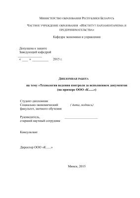 Технология ведения контроля за исполнением документов:на примере ООО К