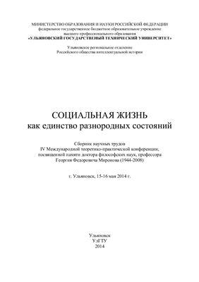 Брысина Т.Н. (отв. ред.) Социальная жизнь как единство разнородных состояний