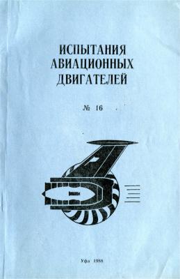 Испытания авиационных двигателей. Межвузовский научный сборник. Выпуск № 16