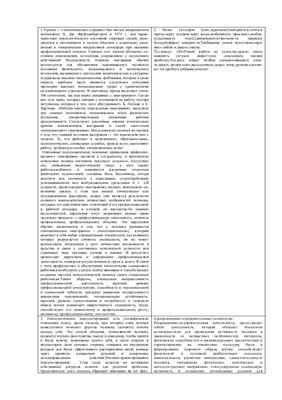 Шпоры к Госам специальность 040101 Социальная работа-2012
