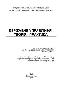 Авер'янов В.Б., Цвєтков В.В. та ін. Державне управління: теорія і практика