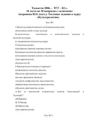 Андронова И.О. (сост.). Тестовые задания к курсу Культурология