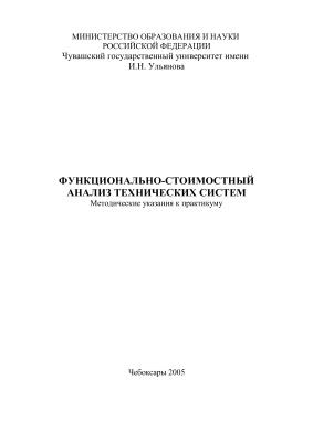 Бердоносов В.Д., Гальетов В.П. Михайлов В.А. (сост.) Функционально-стоимостный анализ технических систем