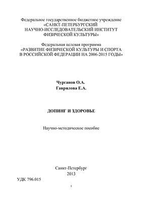 Чурганов О.А., Гаврилова Е.А. Допинг и здоровье