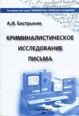Бастрыкин А.И. Криминалистическое исследование письма