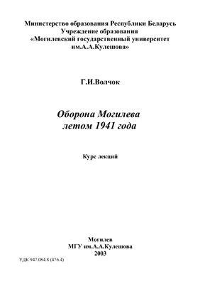 Волчок Г.И. Оборона Могилева летом 1941 года