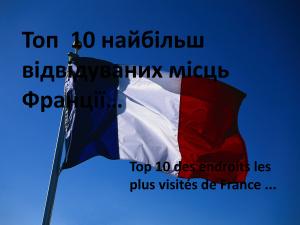 Топ 10 найбільш відвідуваних місць Франції