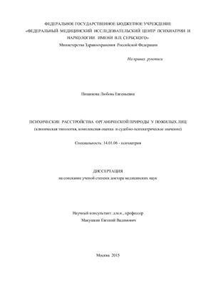 Пищикова Л.Е. Психические расстройства органической природы у пожилых лиц (клиническая типология, комплексная оценка и судебно-психиатрическое значение)
