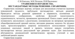 Олехник С.Н., Потапов М.К., Пасиченко П.И. Нестандартные методы решения уравнений и неравенств