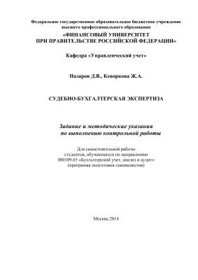 Назаров Д.В. и др. Судебно-бухгалтерская экспертиза