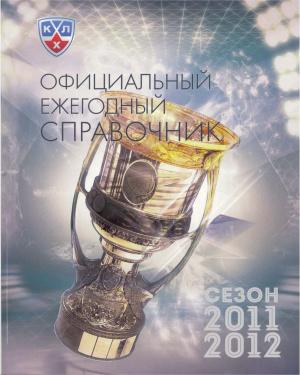 Официальный ежегодный справочник КХЛ. Сезон 2011/2012