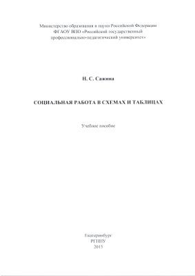 Сажина Н.С. Социальная работа в схемах и таблицах