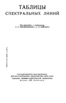 Мандельштам С.Л., Райский С.М. Таблицы спектральных линий