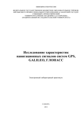 Корнилин Д.В., Кудрявцев И.А. Исследование характеристик навигационных сигналов систем GPS, GALILEO, ГЛОНАСС