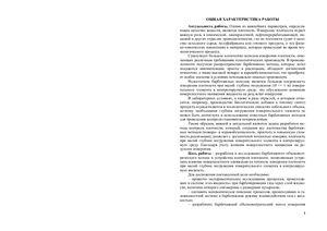 Баршутина М.Н. Барботажный объемометрический метод и устройство контроля плотности жидкости