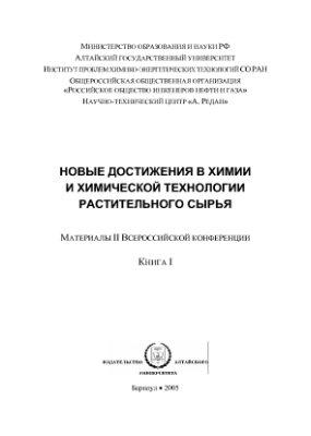 Новые достижения в химии и химической технологии растительного сырья. Материалы II Всесоюзной конференции. кн.1