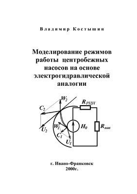 Костышин В.С. Моделирование режимов работы центробежных насосов на основе электрогидравлической аналогии