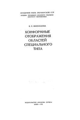 Фильчакова В.П. Конформные отображения областей специального типа