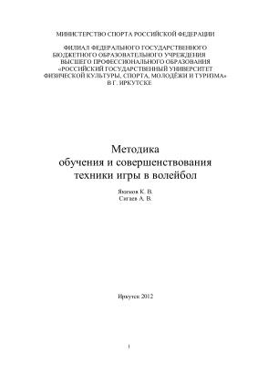 Якимов К.В. Методика обучения и совершенствования техники игры в волейбол