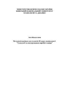 Рогачова М.В., Спіжова А.В. Англійська мова: Методичні вказівки для студентів III курсу спеціальності Технології та конструювання виробів із шкіри
