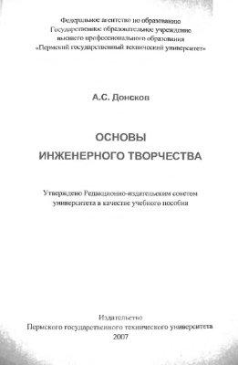 Донсков А.С. Основы инженерного творчества