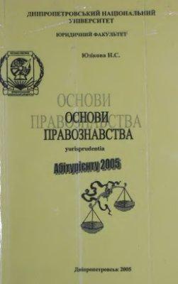Юзікова Н.С. Основи правознавства. Абітурієнту 2005