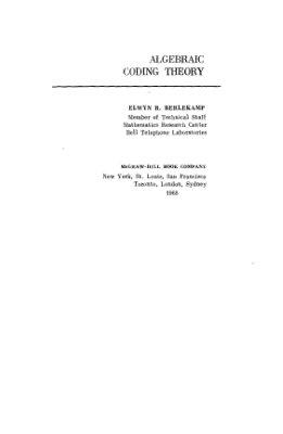 Берлекэмп Э. Алгебраическая теория кодирования