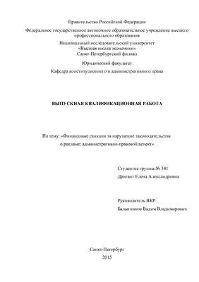 Финансовые санкции за нарушение законодательства о рекламе: административно-правовой аспект