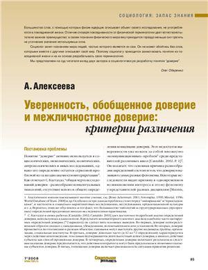 Алексеева А. Уверенность, обобщенное доверие и межличностное доверие: критерии различения