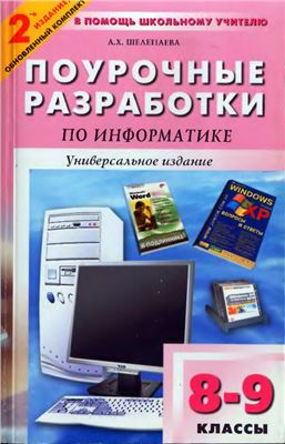 Шелепаева А.Х. Поурочные разработки по информатике: 8-9 классы