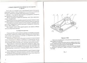 Афанасьева А.Ф., Хотна Г.К. Выполнение конструкторских документаций сварных сборочных единиц