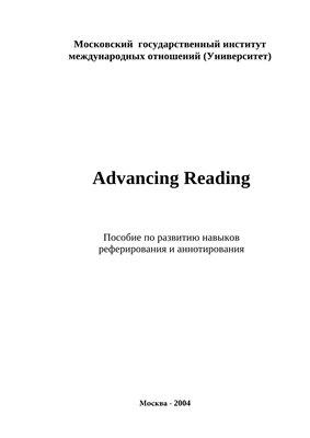 Багдасарова Н.А. (сост.) Advancing Reading