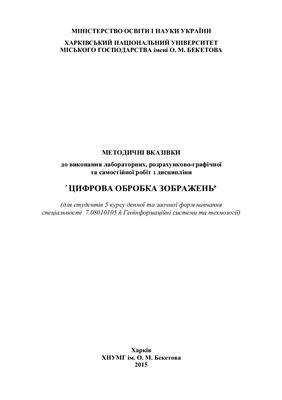 Творошенко І.С. Методичні вказівки до виконання лабораторних, розрахунково-графічної та самостійної робіт з дисципліни Цифрова обробка зображень