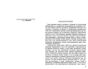 Алексеев В.П., Дебец Г.Ф. Краниометрия. Методика антропологических исследований