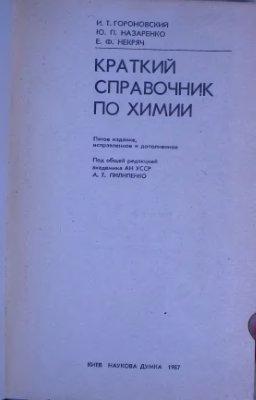 Гороновский И.Т., Назаренко Ю.П., Некряч Е.Ф. Краткий справочник по химии