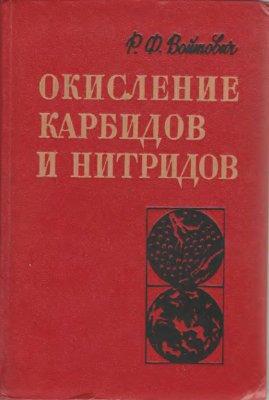 Войтович Р.Ф. Окисление карбидов и нитридов
